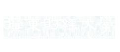 广东财经大学自考全日制