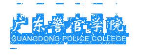 广东警官学院自考全日制