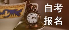 广东工业大学自考