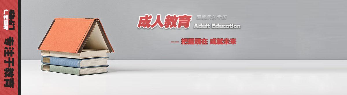广州成人高考