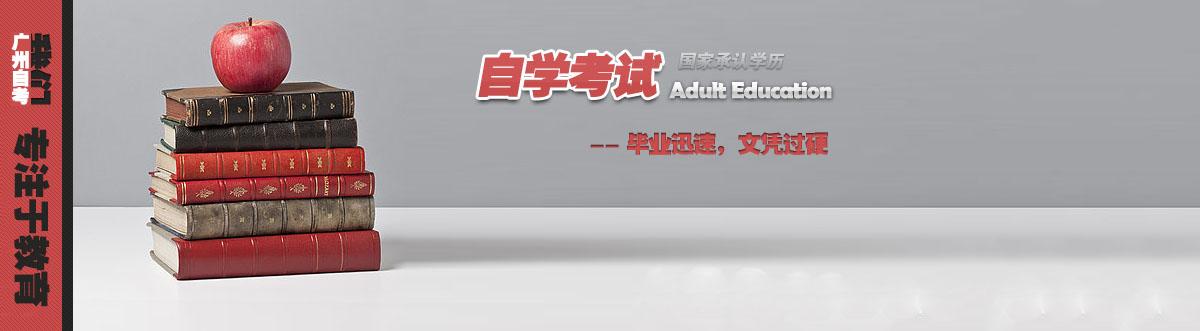 广州自考全日制